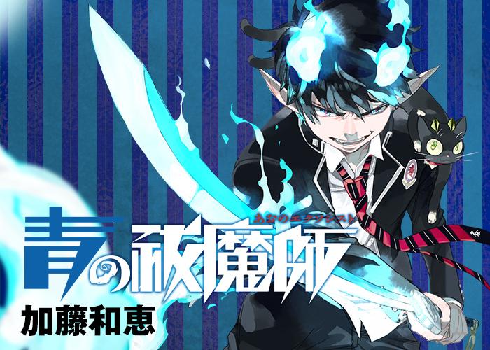 http://jumpsq.shueisha.co.jp/rensai/aonoexorcist/_image/main.jpg