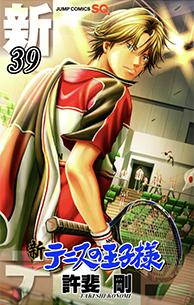 テニス の 王子 様